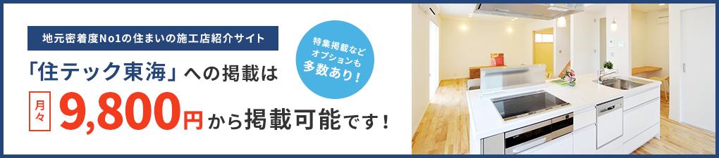 「住みテック東海」への掲載は9,800円から掲載可能です!